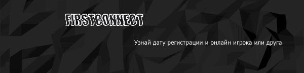 [Bukkit/Spiggot plugins][1.7.2] FirstConnect -  Информация когда игрок зарегистрировался и посетил последний раз сервер.
