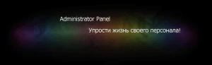 [Bukkit/Spiggot][1.7-1.8.1] Administrator Panel - Админ-панель с визуальным интерфейсом