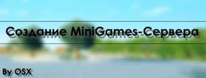 [Гайд][1.8] Свой сервер миниигр