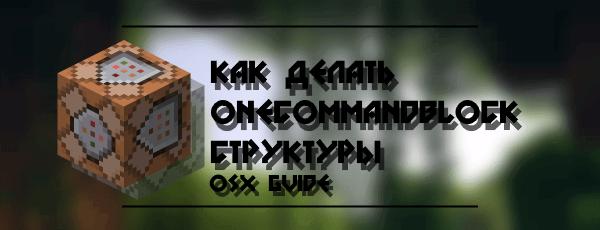 [Guide][1.9] Как делать OneCommandBlock структуры