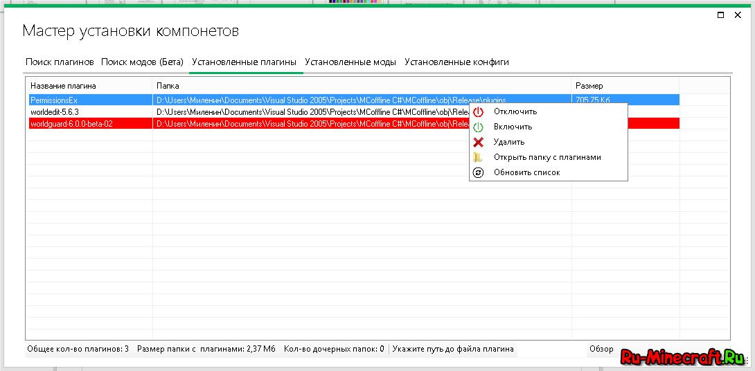 [GUI] MCoffline v8.7.2.3 | ServerManager/RCON/Port Forwarding/Task Manager