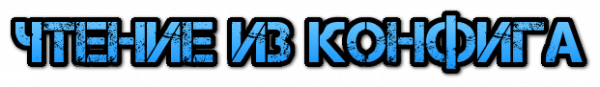 """[Гайды][1.9.2] Создание плагина spigot, часть 4 - """"Конфиг"""""""