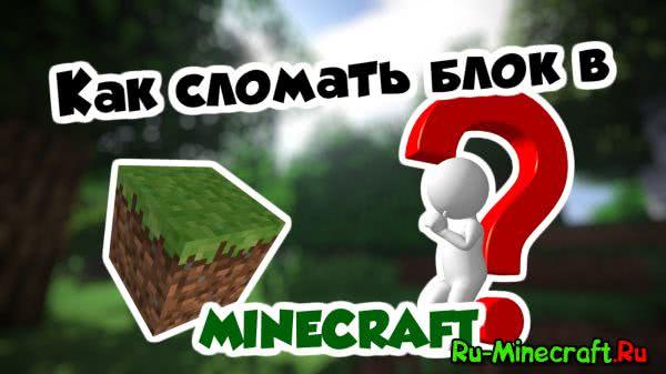 [Гайд] Как сломать блок земли в Minecraft