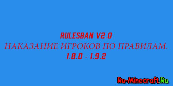 [Plugin][1.8.0-1.9.2] RulesBan v2.0 - наказание игроков по правилам.