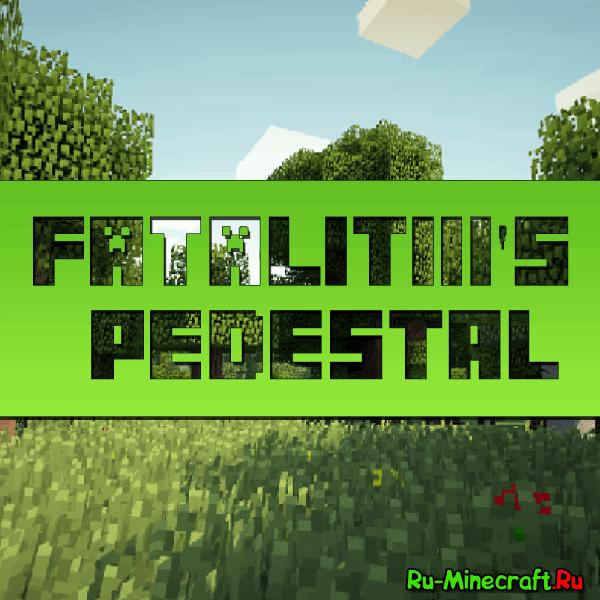[Mods][1.9] Fatalitiis Pedestal - подставки для оружия