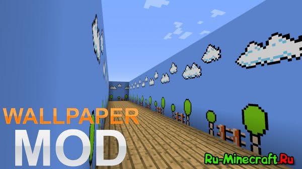 [Mod][1.7.2/1.7.10/1.8] Wallpaper – Обои в Minecraft