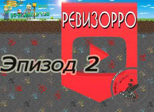 "[Video&Map][Эпизод 2] Ревизорро-""Метро 2033 Часть 1"""