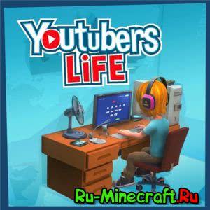[Разное] Youtubers Life - Жизнь ютюбера