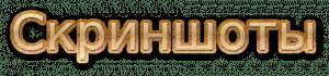 [Mod][1.7.10]TragicMC - Боссы!