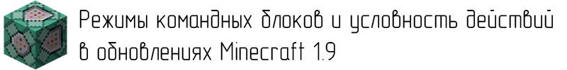 [Гайд] Режимы командных блоков и условность действий в обновлениях Minecraft 1.9