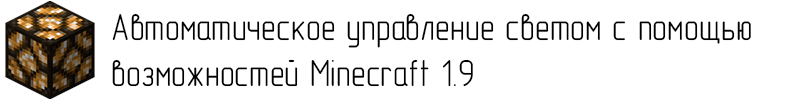[Гайд] Автоматическое управление светом с помощью возможностей Minecraft 1.9