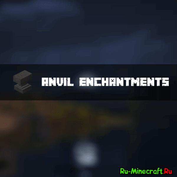 Anvil Enchantments - книги с чарами [1.12.2] [1.11.2] [1.10.2] [1.9.4]