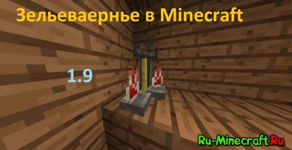 [guide][1.9.4] Зельеваренье в minecraft 1.9