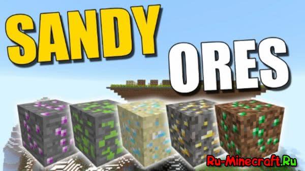 Sandy Ores - руды в песке и земле [1.15.2] [1.14.4] [1.12.2] [1.9] [1.8.9] [1.7.10]