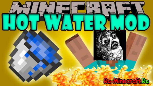 Hot Water - Горячая Вода [1.11.2|1.9.4|1.8.9|1.7.10]