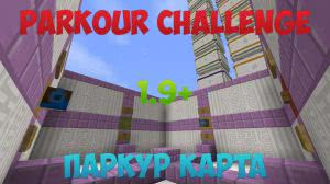 [1.9+][Карта] Parkour Challenge