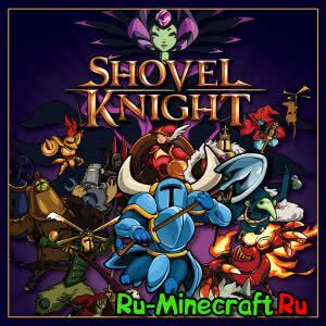 [Разное] Shovel Knight - Лопатный Рыцарь!