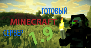 [Сборка][1.9] EmpireMinecraft