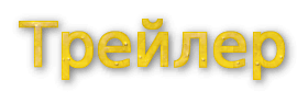 [1.9.4][Без модов] Noxcrew - Terra Swoop Force - Грандиозное путешествие к центру земли !