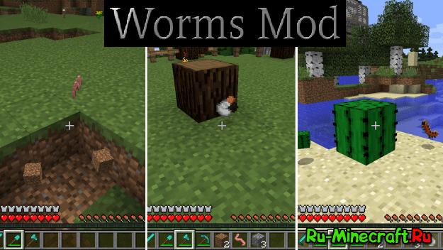 [1.8.x] Worms Mod - мод на червей и опарышей
