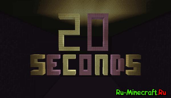 20 second - У тебя лишь 20 секунд [Map][1.9]