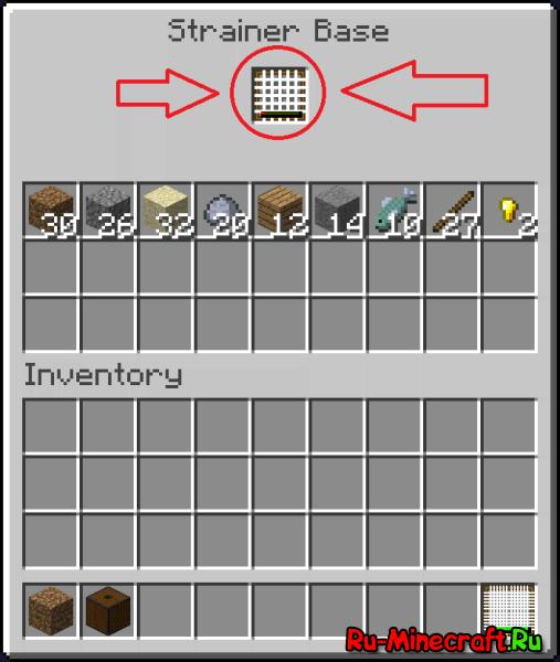 Water Strainer  [1.12.2] [1.11.2] [1.10.2] [1.9.4]