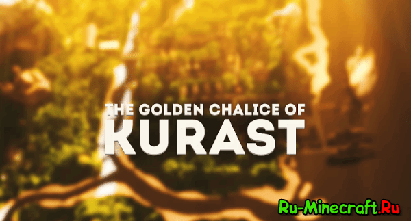 [1.9.4, карта] The Golden Chalice of Kurast — «В поисках золотой чаши»