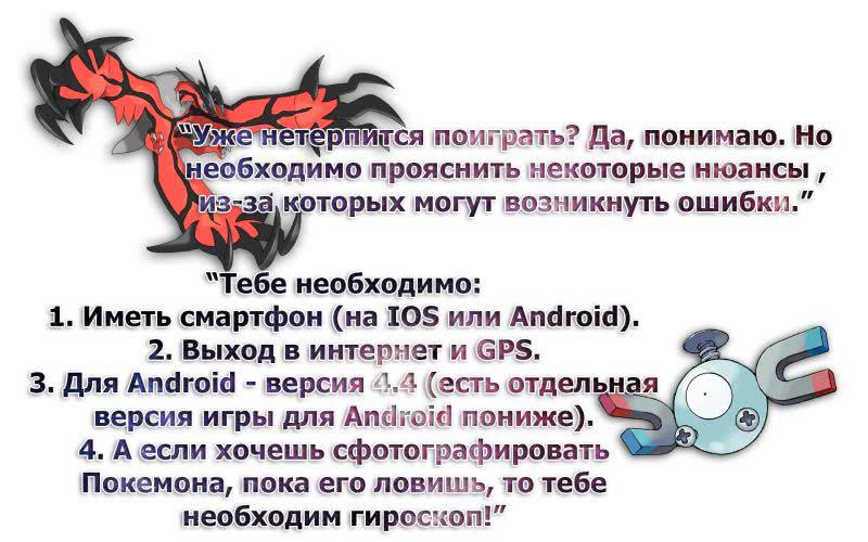 [Game][Android/ IOS] Pokemon Go - Найди Покемона в реальном мире!