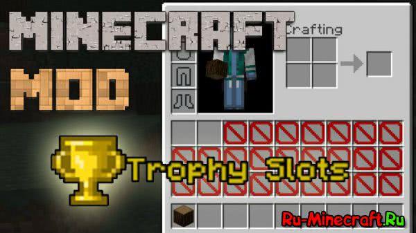 [1.7.10-1.9.4] Trophy Slots - Достижения теперь важны!