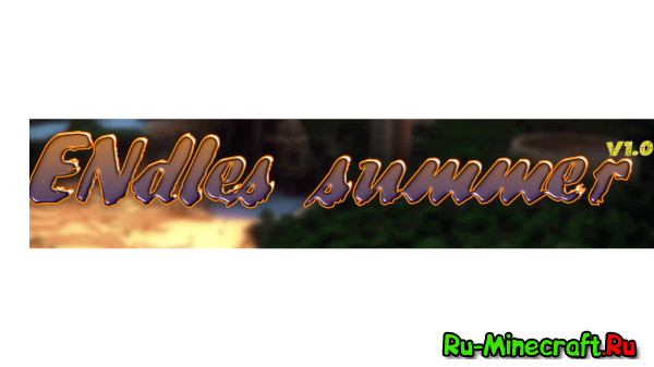 [The client][1.7.10] Endless Summer RPG - окунись в мир RPG! [67 mods]