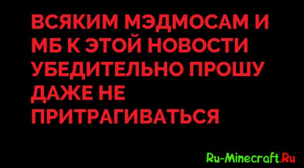 [Public Service Announcement] БЕЙ МОДЕРАКОВ БЕЗДНЫ ЛОПАТОЙ
