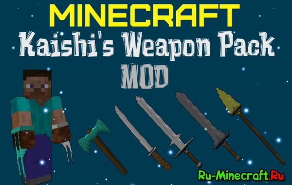 Kaishi's Weapon Pack - Средневековое 3D оружие [1.10.2|1.9.4]