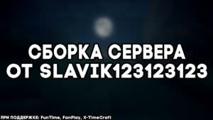 [Server][Survival/PVP] Сборка сервера 1.8-1.11 от Slavik123123123