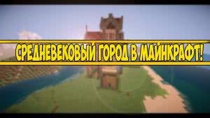 [Video] Timelapse - Средневековый Город