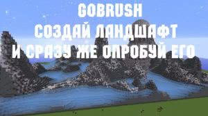 [Plugin][1.8-1.9] GoBrush - WorldPaint прямо в игре!
