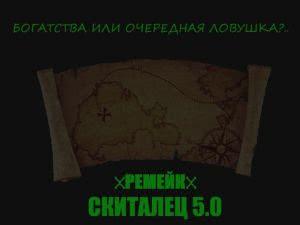 [Map][1.10.X] Wanderer 5.0. Remake ! - Скиталец 5.0. Ремейк.