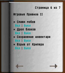 [Гайд][1.8+] Удобная командная книга