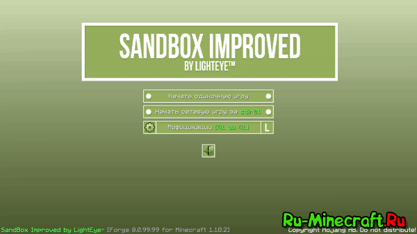 [Сборка][1.10.2] SandBox Improved by LightEye™