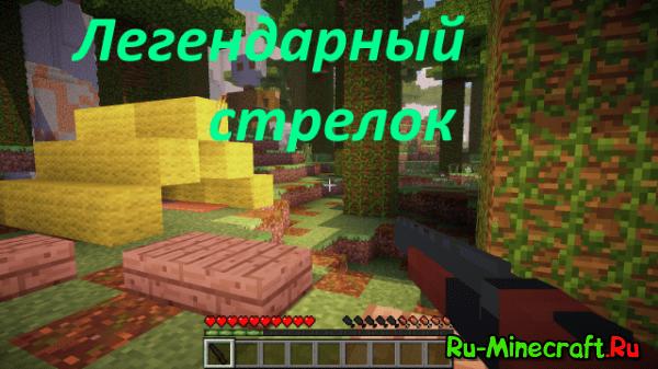"[Map][1.7.10]  PVP карта ""Легендарный стрелок"" (1.2)"