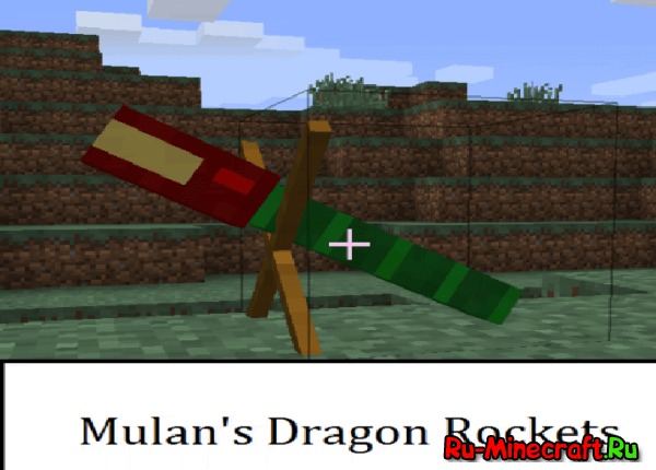 Mulan's Dragon Rockets - мега пушечка [1.8.9] [1.7.10]