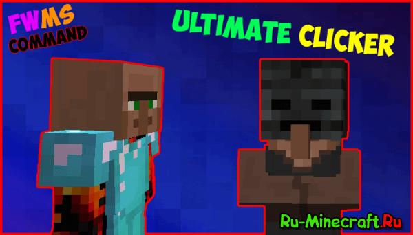 Ultimate Clicker - Кликер в Minecraft [MAP][1.10]