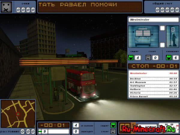 [Game] Bus Driver — симулятор водителя автобуса