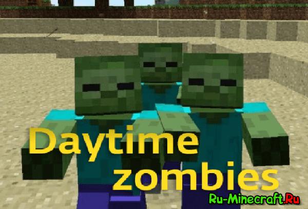 Daytime zombies - зомби днем [1.10.2]