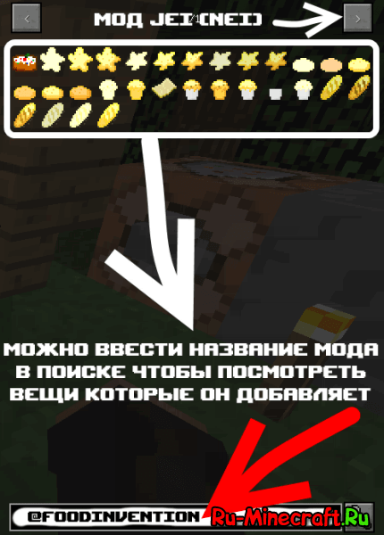 Мод FoodInvention [1.10.2]