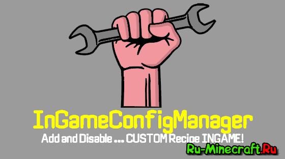 InGameConfigManager - свой крафт в игре [1.12.2] [1.11.2] [1.10.2] [1.7.10]