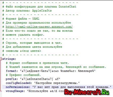 [Plugin][1.7.2] DonateChat - Чат для донатеров!