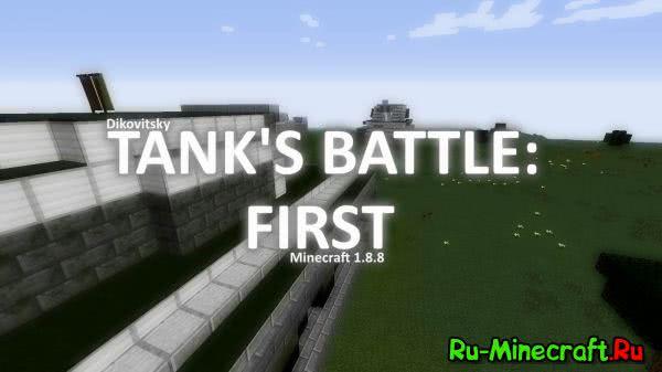 [Map] Tank's Battle: First - Танковая битва