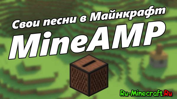 MineAMP - слушай свою музыку [1.13.2] [1.12.2] [1.11.2] [1.10.2] [1.7.10]