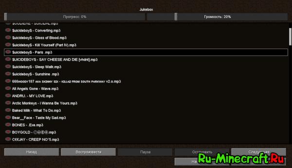 MineAMP - слушай свою музыку[1.12|1.11.2|1.10.2|1.9.4|1.7.10]