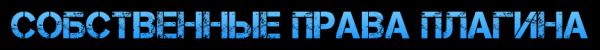 [Plugins][1.2.5 - 1.10.x] rscPermissions — лучший менеджер прав для мультисерверных проектов
